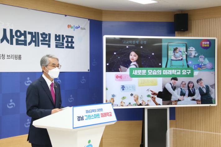 경남교육청, 그린스마트 미래학교 본격 추진…5년간 220동 조성