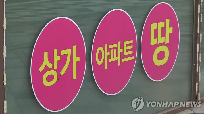 '인천 구도심 투기 의혹' 인천 중구청 공무원 영장