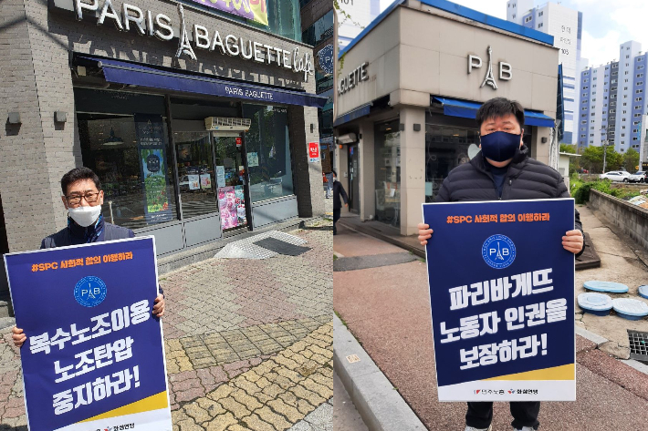 """SPC파리바게뜨 사회적 합의 이행하라""…점포 앞 1인 시위"