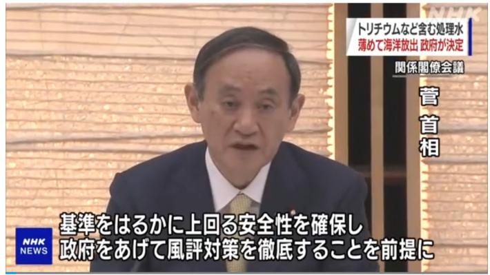 日 후쿠시마 방류 결정 2년 반 동안 5가지 방안 검토