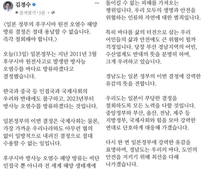 """日오염수 방류 결정에 분노…김경수 """"범죄 행위 철회해야"""""""