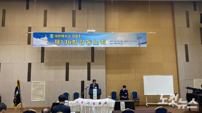 예장합동 강동노회 제136회 정기노회 개최