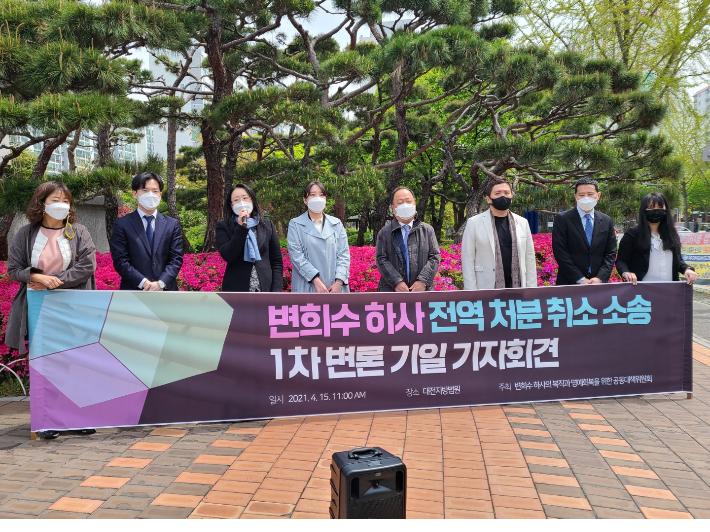 """변희수 전역 취소 소송 첫 변론…""""군, 증거 제출 한 건도 안 해"""""""