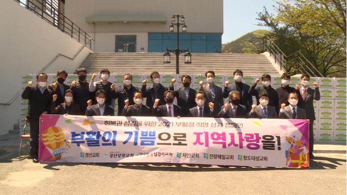 """""""부활의 기쁨을 지역 사랑으로"""" 부활절 희망 상자 캠페인"""