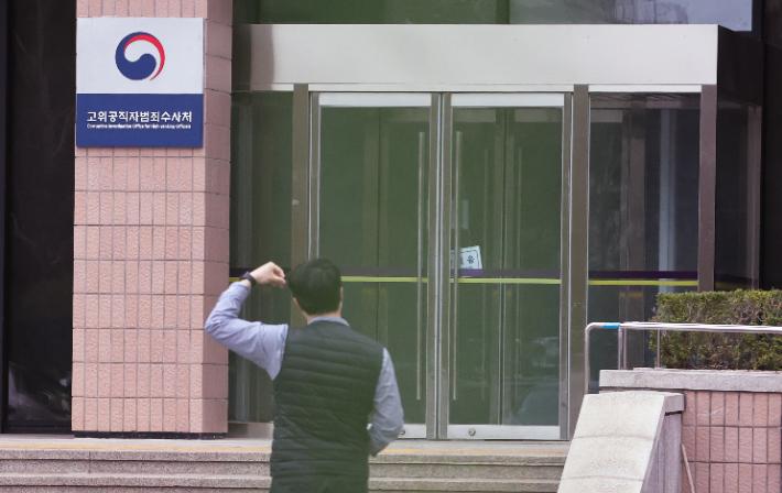 공수처 부장검사 2명·평검사 11명 임명…검사 출신 4명
