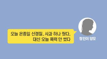"""[그래픽뉴스]""""오늘 폭력 안썼다""""…정인이 양모 삭제 카톡 414건"""