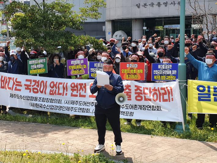 제주어업인들 일본 원전 오염수 방류결정 '규탄집회'