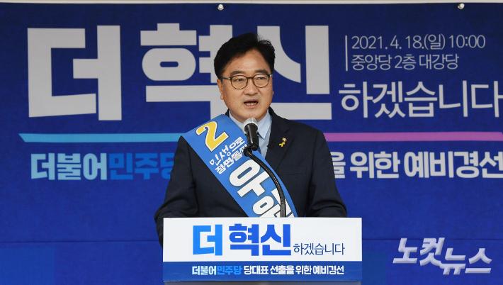 """우원식 """"부동산 문제, 민심 제일 잘 아는 당이 주도권 잡아야"""""""