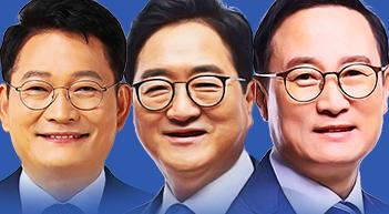 [그래픽뉴스]송영길·우원식·홍영표 '與당권 3파전'