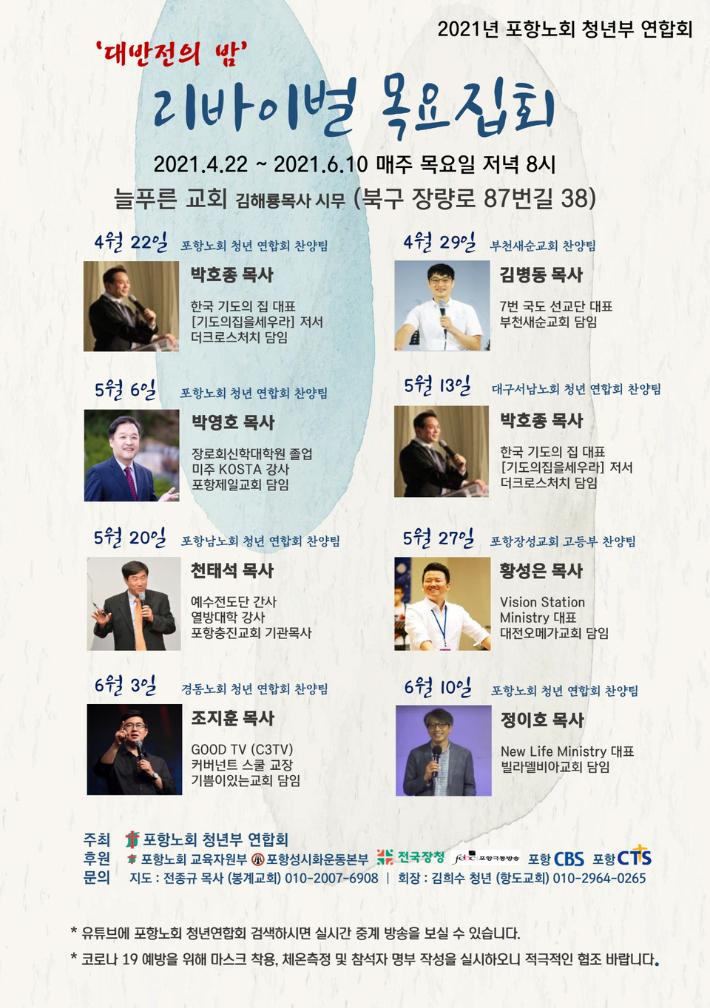 통합 포항노회 청년부연합회, '대반전의 밤' 리바이벌 목요집회 개최