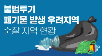 [그래픽뉴스]폐기물 불법투기 우려 120곳 '집중 순찰'