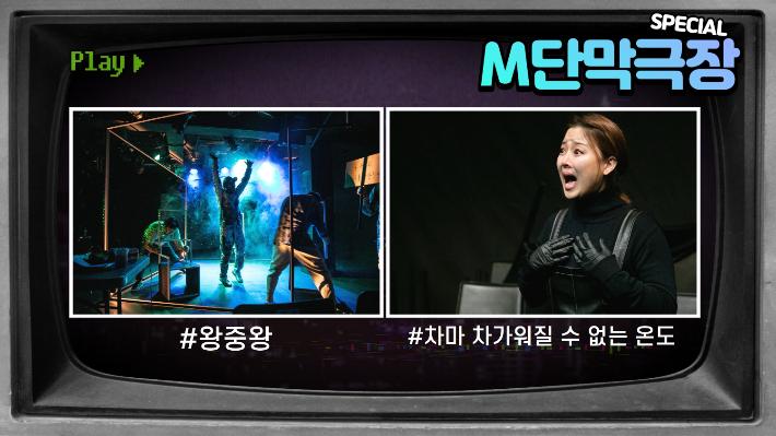 마포문화재단 'M 단막극장' 연극 2편 온라인으로 본다