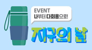[그래픽뉴스]22일 지구의 날…개인컵 쓰면 혜택 많아요