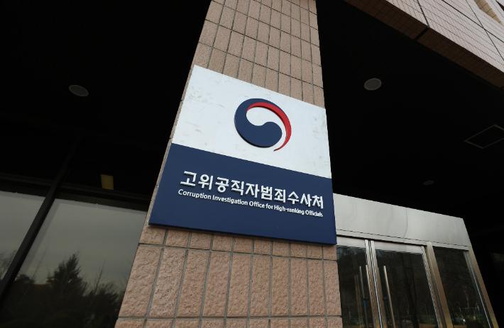 공수처, 내부 공문서 외부 유출 정황…전 직원 감찰 착수