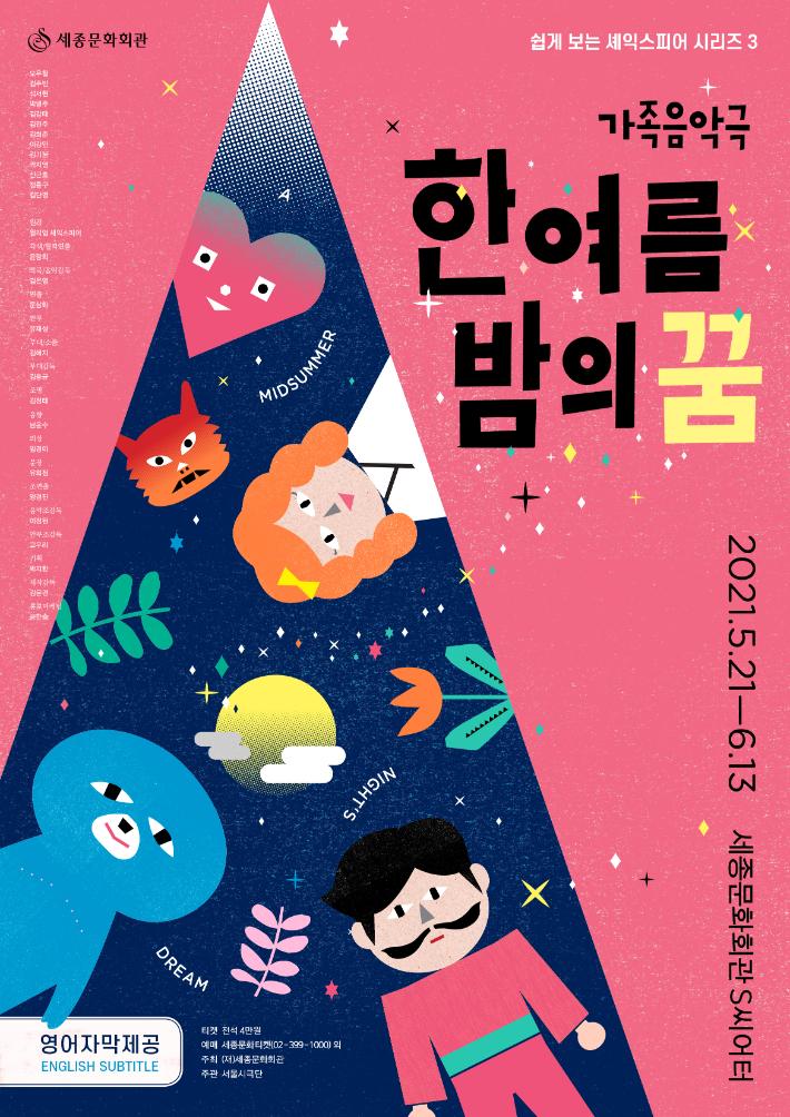 서울시극단, 가족음악극 '한여름 밤의 꿈' 5월 무대에