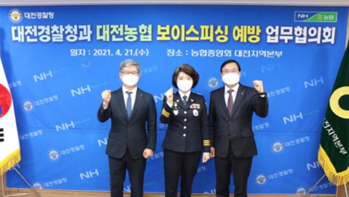 대전경찰, 보이스피싱 예방 위해 금융기관 협력