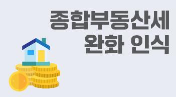 [그래픽뉴스]종부세 완화? 찬성 44.0% vs 반대 38.4%