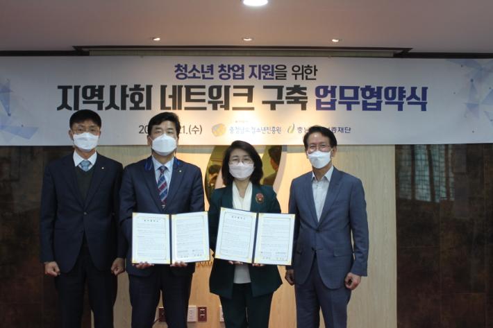 충남신보-충남청소년진흥원, 청소년 창업지원 업무협약