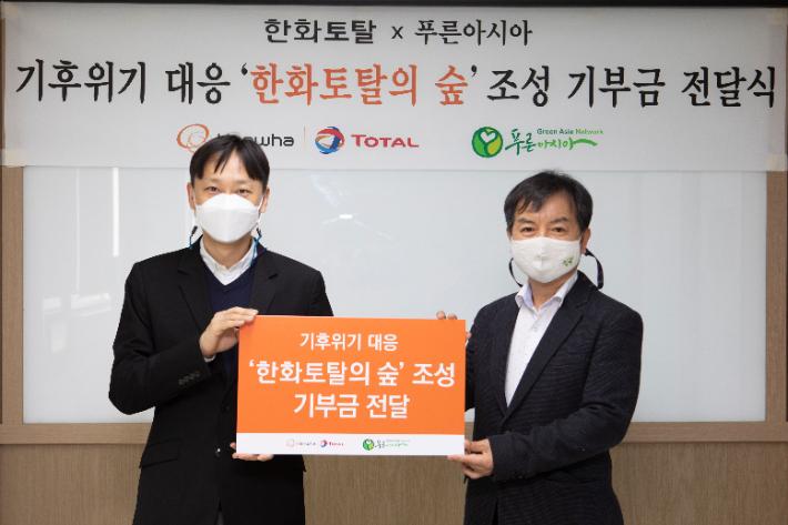한화토탈, 지구의 날 맞아 푸른 아시아에 1천만원 기탁