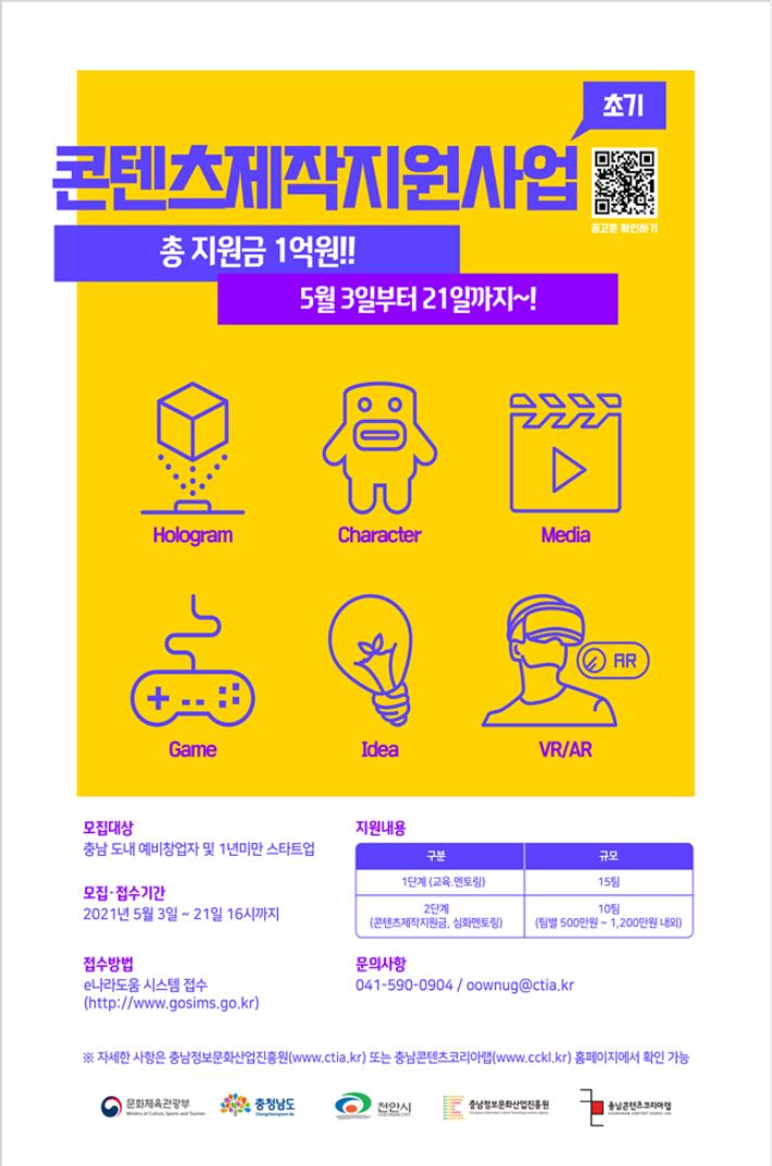 충남정보문화산업진흥원, 콘텐츠 제작 지원사업 참가자 모집