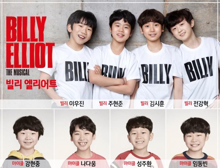 뮤지컬 '빌리 엘리어트' 책임질 '빌리' 4명 뽑혔다