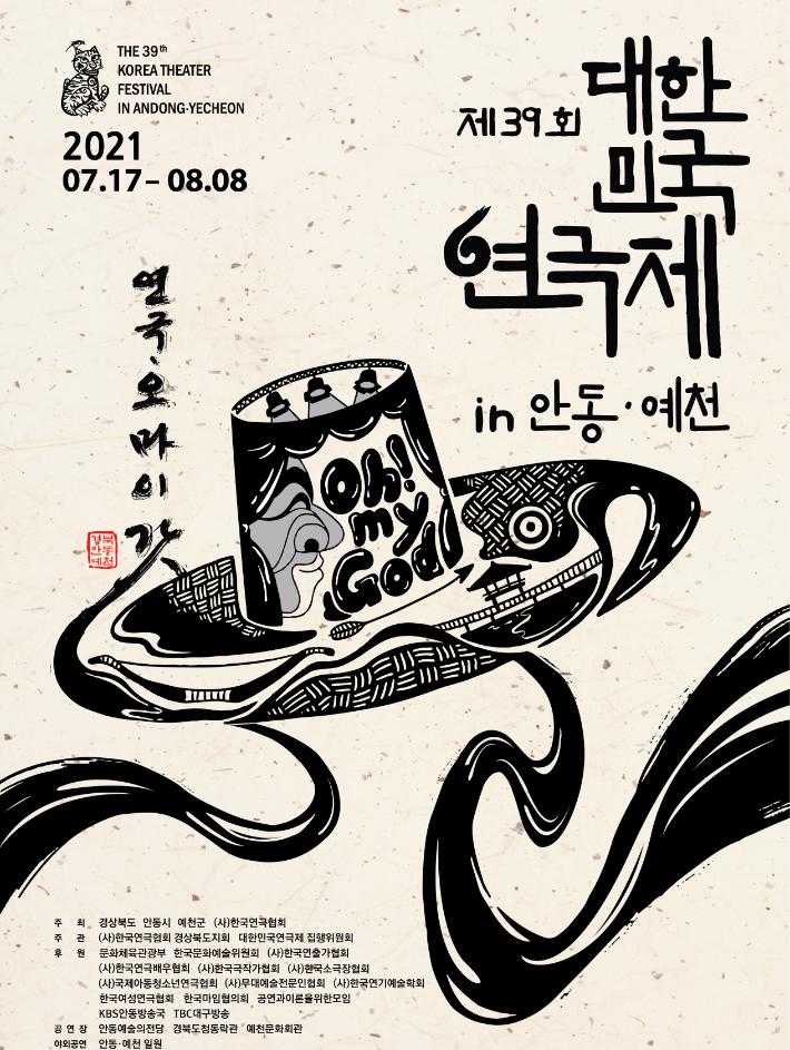 '제39회 대한민국연극제 in 안동·예천' 7월 17일 개막