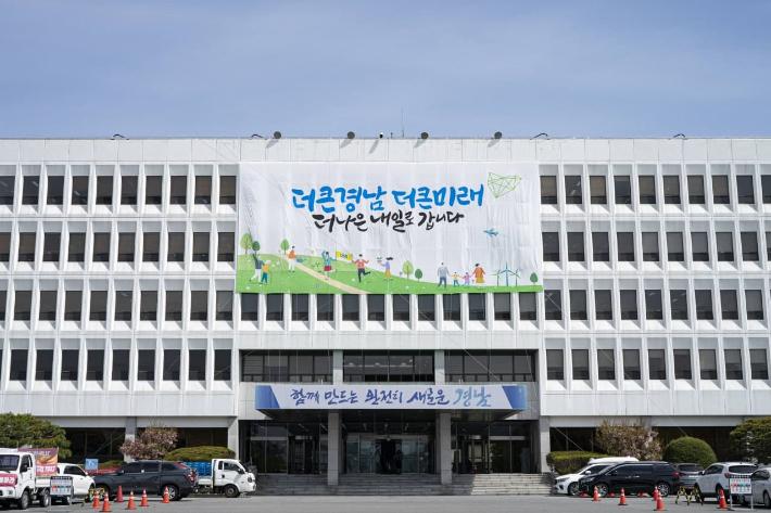 탄소중립선언 전국 첫 반영…경남도 금고 '기후위기 대응' 반영