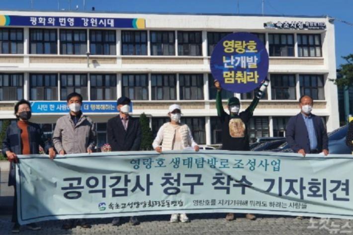 속초 환경·시민단체, 영랑호 개발사업 '주민소송' 제기