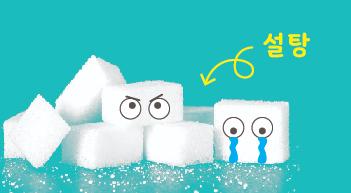 [그래?픽!]달콤할수록 세금 더 낸다?…'설탕세' 논란