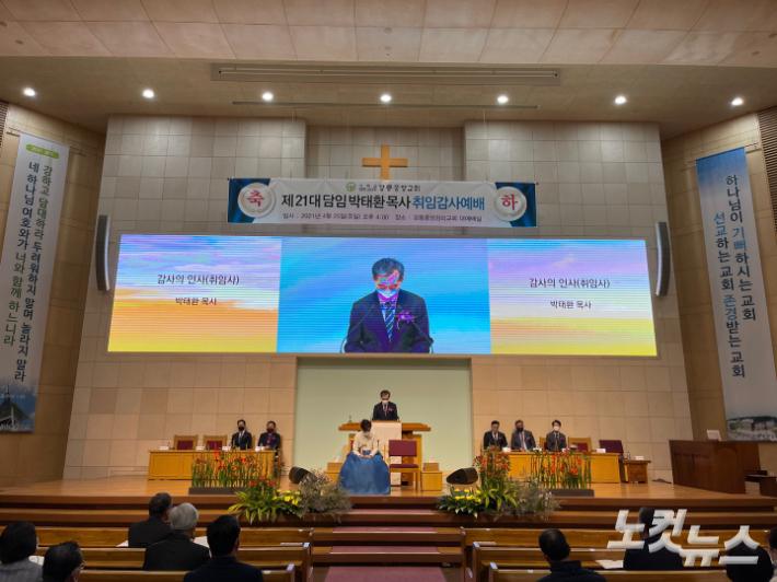 강릉중앙감리교회 제21대 박태환 담임목사 취임