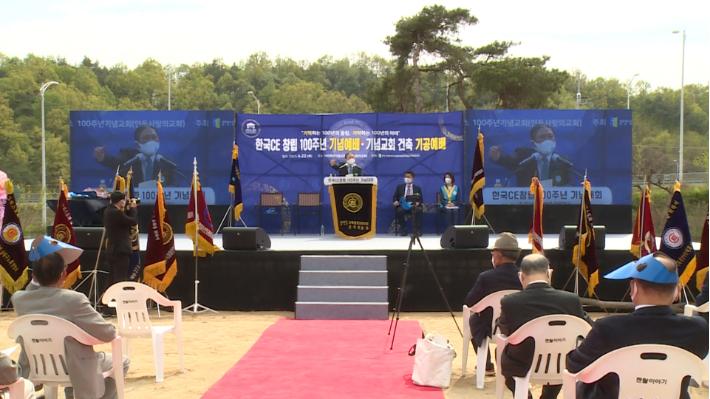 한국CE 창립 100주년 기념대회 및 기념교회 건축 기공식