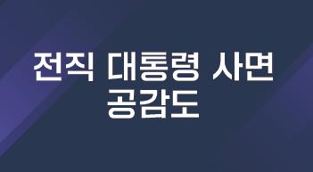 [그래픽뉴스]