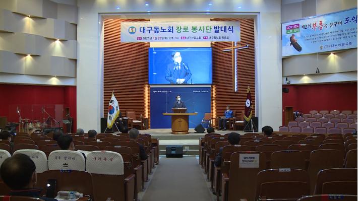 대구동노회 장로봉사단 발대식