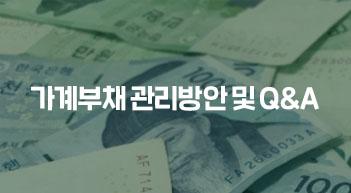 [그래픽뉴스]차주 단위 DSR 적용…영끌 갭투자 막힌다