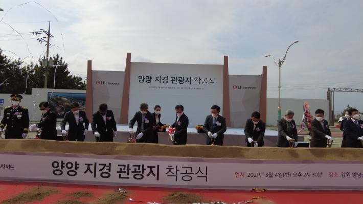 양양 대규모 관광단지 조성 '첫 삽'…사업추진 7년만