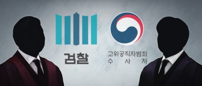 """""""기소 판단 우리가 하겠다""""는 공수처에 대검 '정면반박'"""