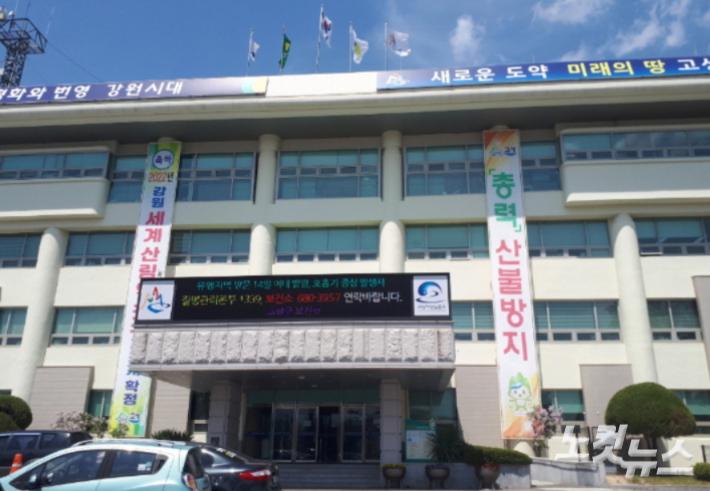 고성군 '국립 자연휴양림' 유치 나서…관광 연계 계획