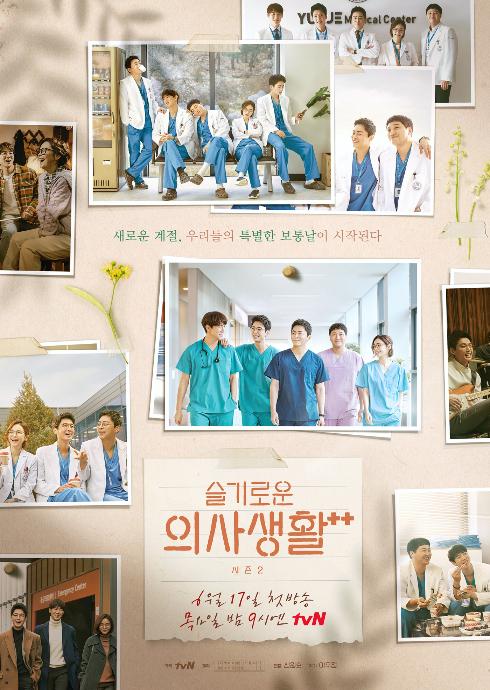 '슬의생2' 의대 동기 5인방 '99즈 추억 포스터' 공개