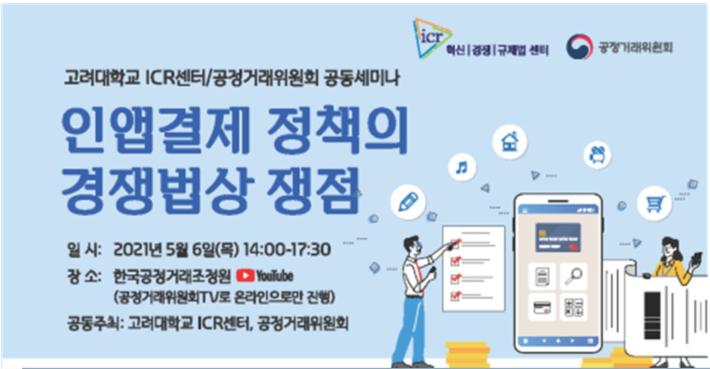 """""""앱마켓사업자의 인앱구매 결제시스템 강제는 부당"""""""