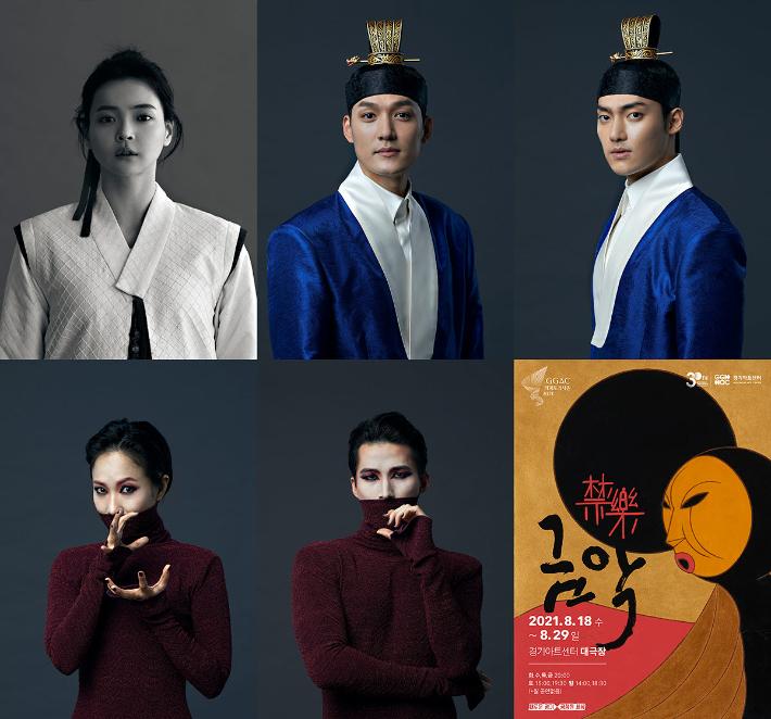 뮤지컬 '금악'(禁樂) 창작초연…나하나·추다혜