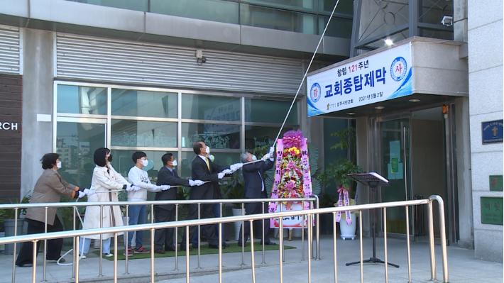 상주시민교회 창립 121주년 기념 교회종탑 제막식