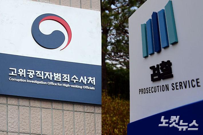 '김학의 불법출금' 재판 시작, 공수처-검찰 누가 웃을까