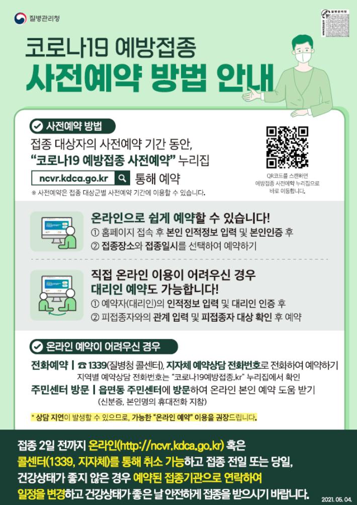 """70~74세 백신접종 예약 첫날 11.5% 예약 """"온라인 권장"""""""