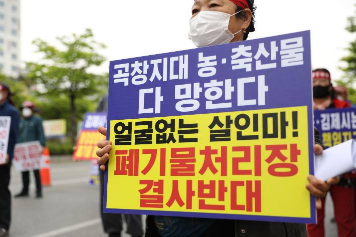 """김제 시민단체, """"폐기물처리장 원점 재검토"""" 촉구"""