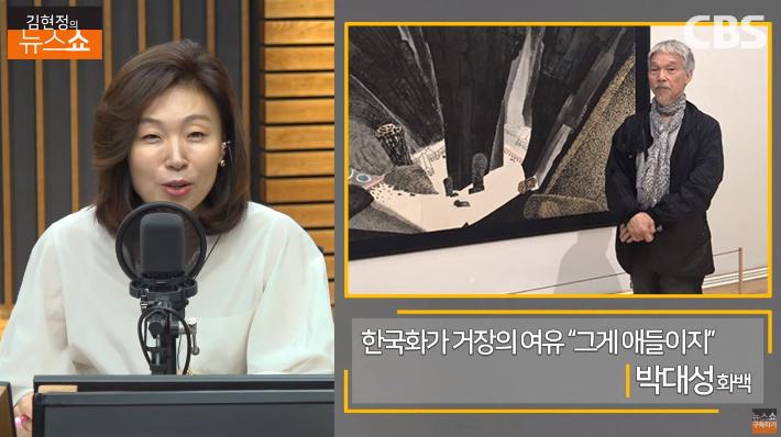 """[인터뷰]박대성 화백 """"1억 작품 밟은 아이 용서한 이유는..."""""""