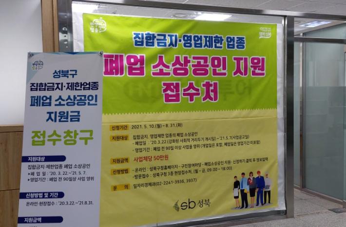 성북구, 집합금지·영업제한 업종 폐업 소상공인에 현금지원