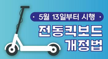 전동킥보드 '무면허 운전' 범칙금 10만원[그래픽뉴스]