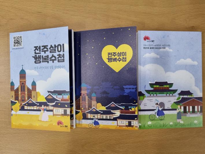 전주시, 신규 전입 시민에 '전주살이 행복수첩' 배부