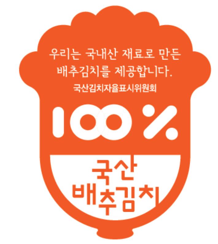 경북도, 국산김치 사용 인증업체 5천곳 늘린다