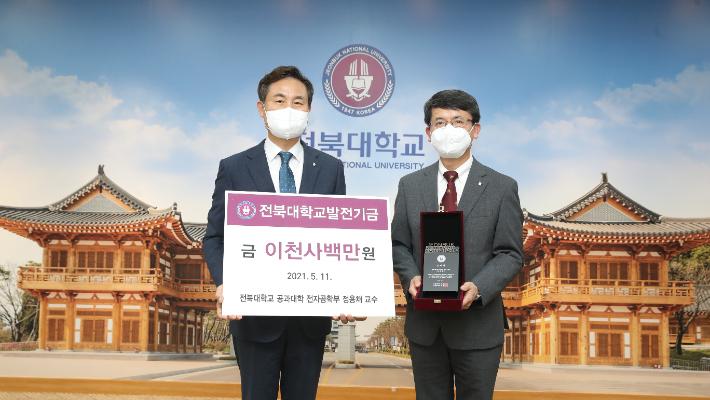 전북대 정용채 기획처장, 대학 발전기금 2400만원 기부